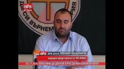 Атака няма да допусне в Русе да има бежански лагер