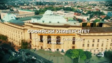 """5 минути София - СУ """"Св. Климент Охридски"""" - част 2"""