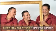 The Revivo Project - Kvar Avru Hashanim Medley Dj Balti