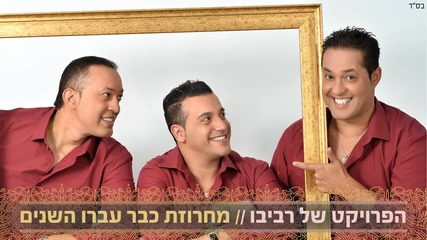 The Revivo Project - Kvar Avru Hashanim Medley Dj Balti