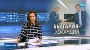ВИЗИТА: Холандският премиер Марк Рюте на посещение в София