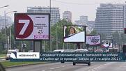 Следващите парламентарни и президентски избори в Сърбия ще се проведат заедно не по-късно от 3-ти ап