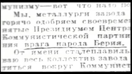 По-голям от живота: Главният палач или строител в СССР?
