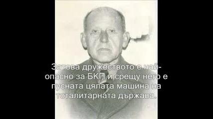 Илия Минев - Доказания Антикомунист