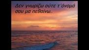 Балада за Любимата - Nikos Kourkoulis