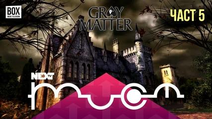 NEXTTV 023: Gray Matter (Част 5) Стоил от София
