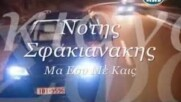 Нотис Сфакианакис - Но ти ме изгори