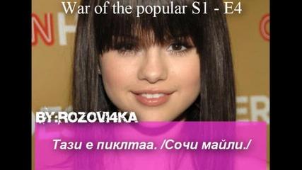 War of the popular S1 - E4
