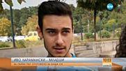 ЕКСКЛУЗИВНО: Иво Карамански-младши за първи път говори за баща си