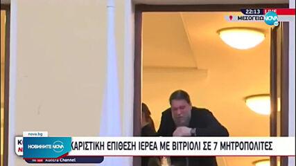 Свещеник заля с киселина седем митрополити в Гърция