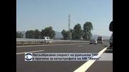 "Несъобразена скорост на румънски ТИР е причина за катастрофата на автомагистрала ""Хемус"""