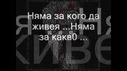 Тъжна И Сама ... Искам Да Умра ... ;(