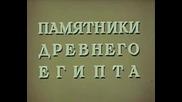 Д ф. Памятники Древнего Египта ( Ссср.1969 г).