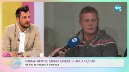 """Юлиан Вергов: """"Всяка жена има тайна жажда за бой."""" - """"На кафе"""" (27.01.2020)"""