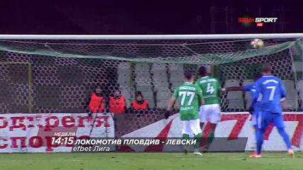 Локомотив Пловдив - Левски на15 декември, неделя от 14.15 ч. по DIEMA SPORT