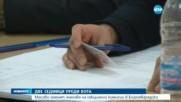 ПРЕДИ ВОТА: Масово сменят членове на СИК в Благоевградско