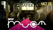 NEXTTV 024: Gray Matter (Част 23) Ники от Ловеч