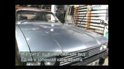 Ford Capri (продължение1)