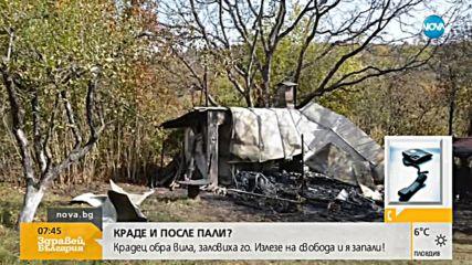 ДРЪЖТЕ КРАДЕЦА: Мъж обра вила, заловиха го. Излезе на свобода и я запали