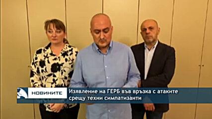 Изявление на ГЕРБ във връзка с атаките срещу техни симпатизанти