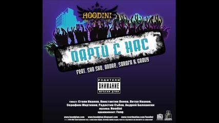 Hoodini - Парти с нас feat. Shosho, Andre, Sarafa & Gravy