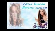 = Таня Боева - Вечно жива =