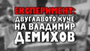 Експеримент: Двуглавото куче на Владимир Демихов