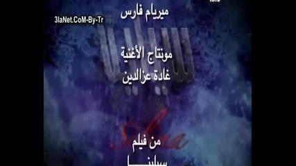 Myriam Fares - Lala Yaba Lala