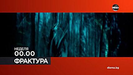 Гледайте Фрактура, на 19 май, неделя в 00.00 ч. по DIEMA