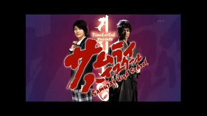 Samurai High School Еп. 08, 1/4