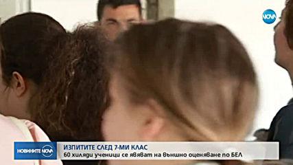 61 223 седмокласници се явяват на матура по Български език и литература