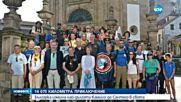Българка измина най-дългото Камино де Сантяго в света