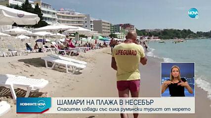 Спасител вади с шамари пиян румънец от бурното море