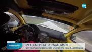 Прокуратурата разследва смъртта на състезател на рали в Благоевград