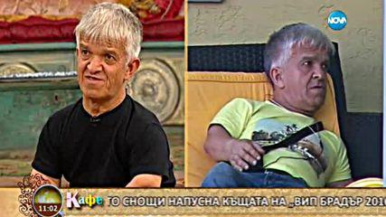 """""""На кафе"""" с Георги Софкин VIP Brother (20.09.2016)"""