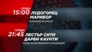 Футбол с Лудогорец и Купата на Футболната Асоциация на 8 февруари по DIEMA SPORТ