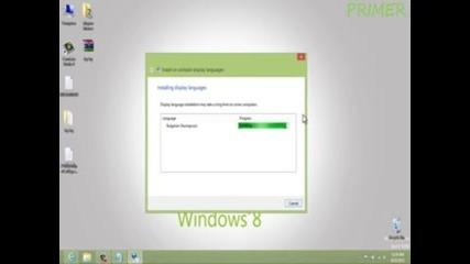 Как да инсталираме български език за Windows 8 [hd 720p]