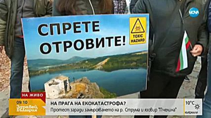 Протест заради замърсяването на р. Струма и язовир