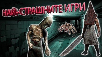 5-те най-страшни игри за всички времена!