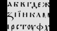 Kак през 1945г. Константин Кисимов спасил буквата ь (ер малък). Записът е от 2013 г.