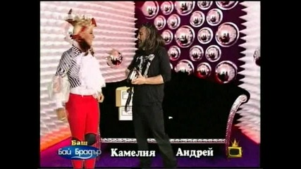 Бай Брадър! Камелия И Андрей Слабаков! Господари На Ефира 22.04!