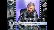 Теди Москов: Българинът има удобно къса памет