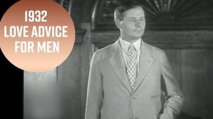 Любовни съвети за мъже от ...1932г.