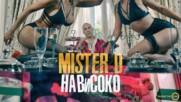 Mister D - НАВИСОКО [Official 4K Video]