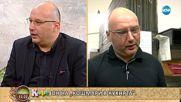 Шеф Манчев, Иво Танев и Ернестина Шинова коментират последните събития в Hell's Kitchen - На кафе