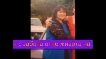 В Памет На Моята Майка!