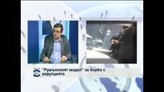 Тома Биков: Румънският опит в борбата с корупцията не трябва да се фетишизира