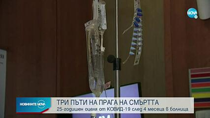 25-годишен, заразен с COVID-19, оцеля след 4 месеца в болница