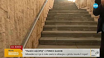 Възможно ли е да се постави рампа в наскоро ремонтиран подлез в София?