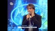 Music Idol 2 - Втори Малък Концерт - Дамян 14.03.2008
